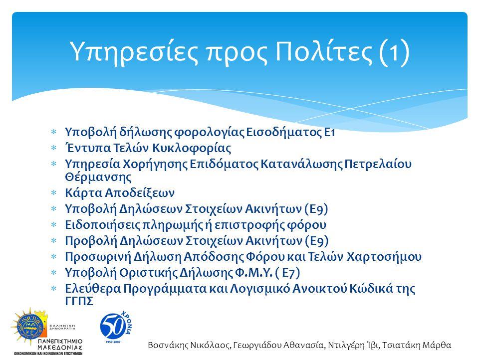 Υπηρεσίες προς Πολίτες (1)