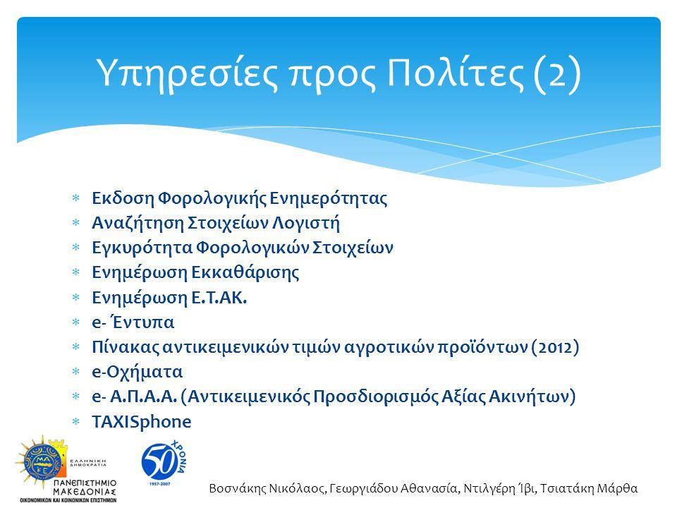 Υπηρεσίες προς Πολίτες (2)