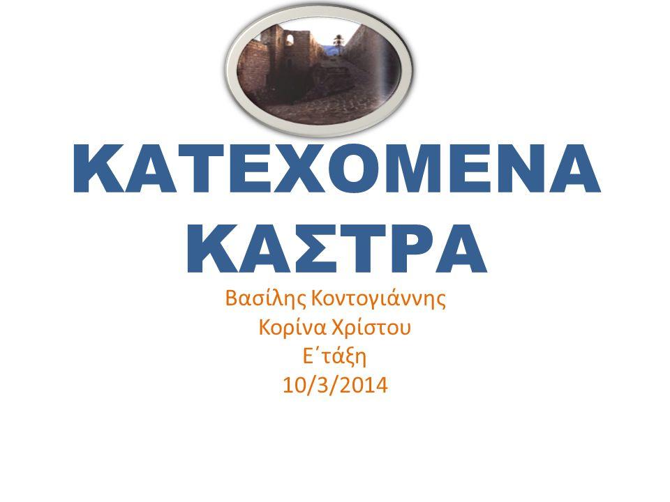 Βασίλης Κοντογιάννης Κορίνα Χρίστου Ε΄τάξη 10/3/2014
