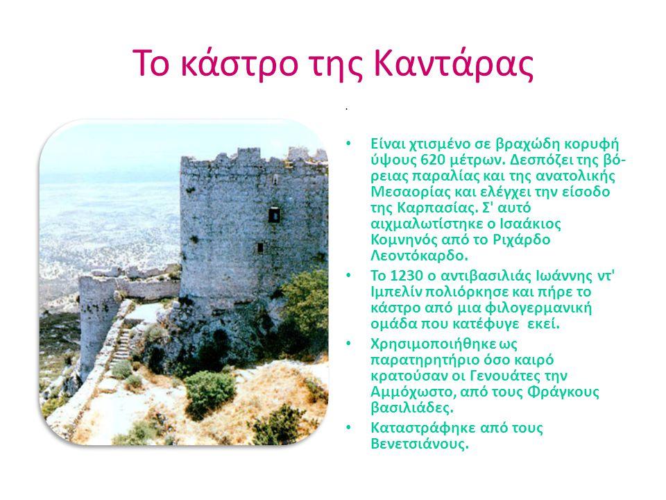 Το κάστρο της Καντάρας