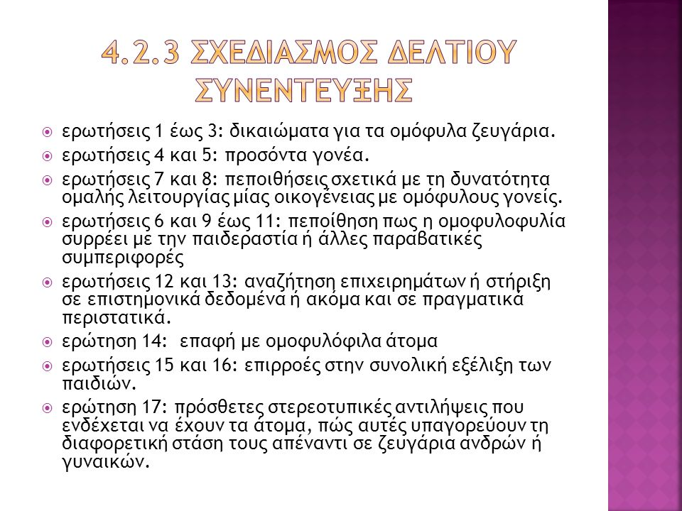 4.2.3 Σχεδιασμοσ δελτιου συνεντευξησ