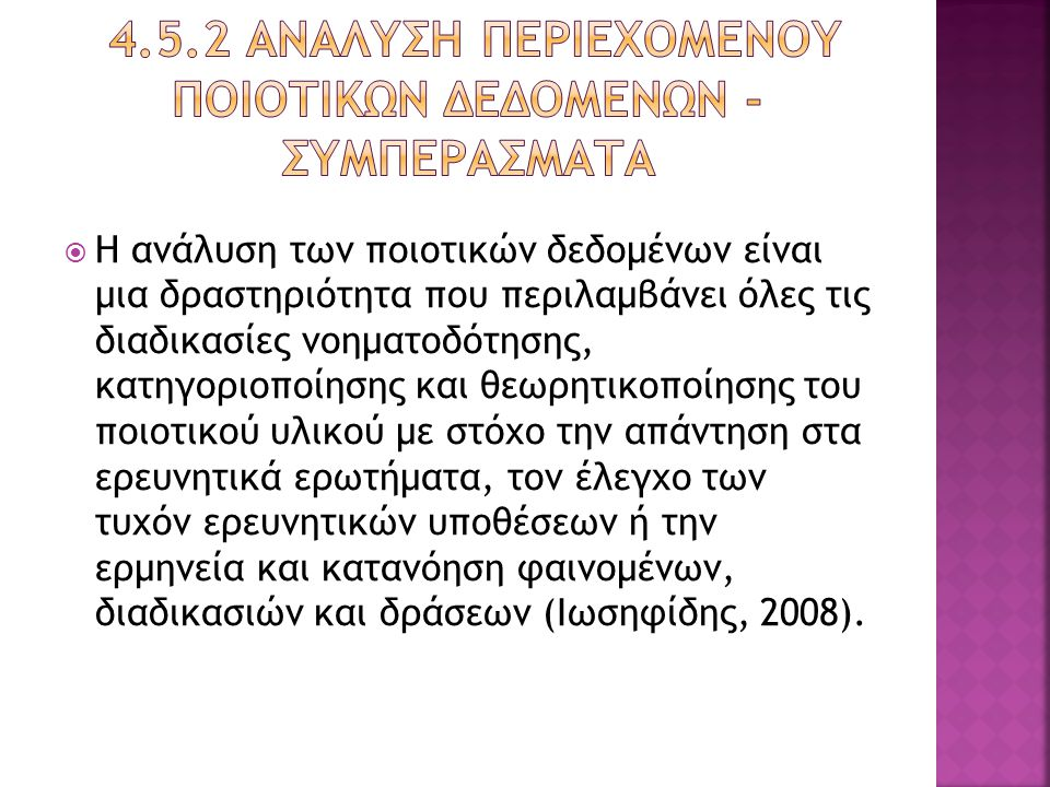 4.5.2 Αναλυση περιεχομενου ποιοτικων δεδομενων - Συμπερασματα