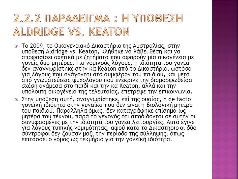 2.2.2 Παραδειγμα : Η Υποθεση Aldridge vs. Keaton