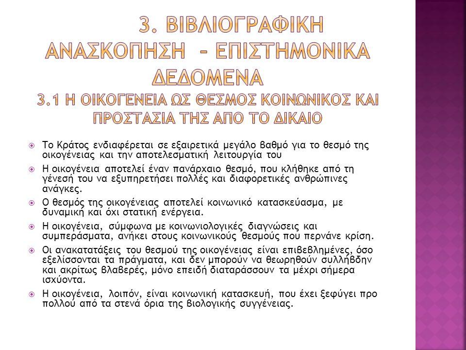 3. Βιβλιογραφικη ανασκοπηση – Επιστημονικα δεδομενα 3