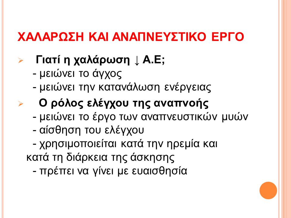 ΧΑΛΑΡΩΣΗ ΚΑΙ ΑΝΑΠΝΕΥΣΤΙΚΟ ΕΡΓΟ