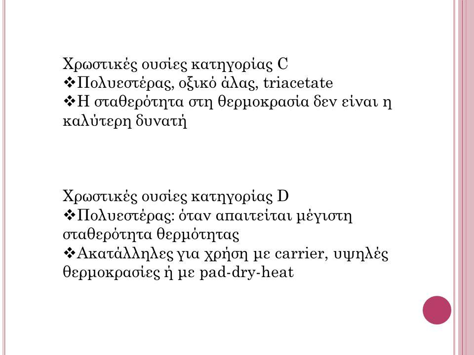 Χρωστικές ουσίες κατηγορίας C