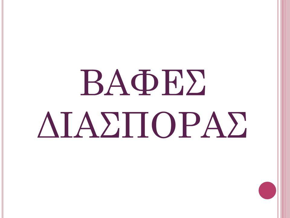 ΒΑΦΕΣ ΔΙΑΣΠΟΡΑΣ
