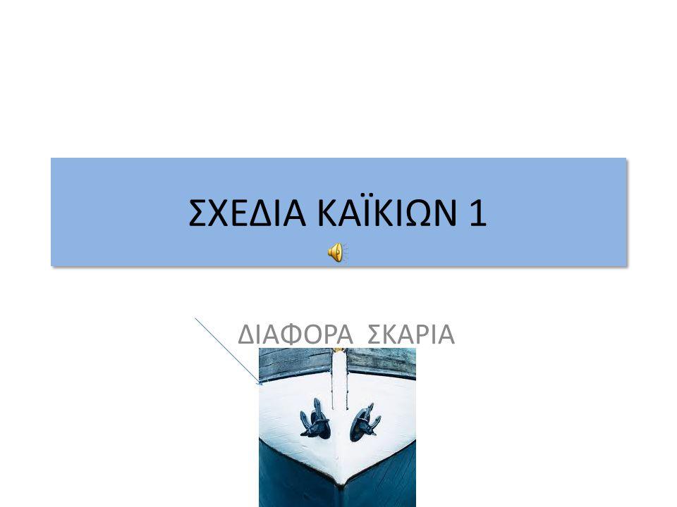 ΣΧΕΔΙΑ ΚΑΪΚΙΩΝ 1 ΔΙΑΦΟΡΑ ΣΚΑΡΙΑ