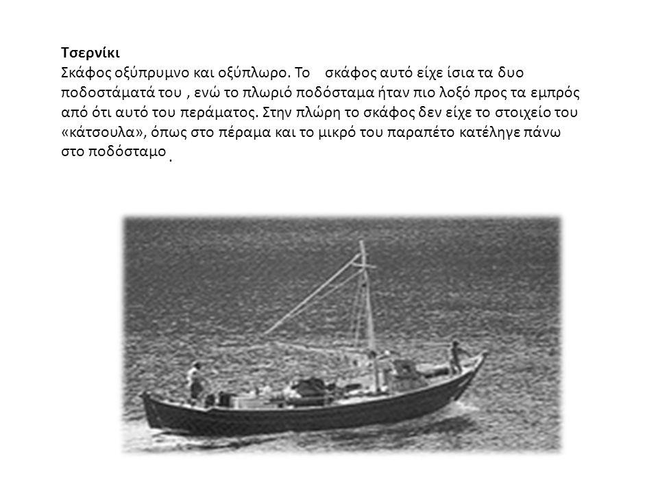 Τσερνίκι Σκάφος οξύπρυμνο και οξύπλωρο