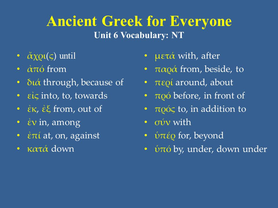 Ancient Greek for Everyone Unit 6 Vocabulary: NT