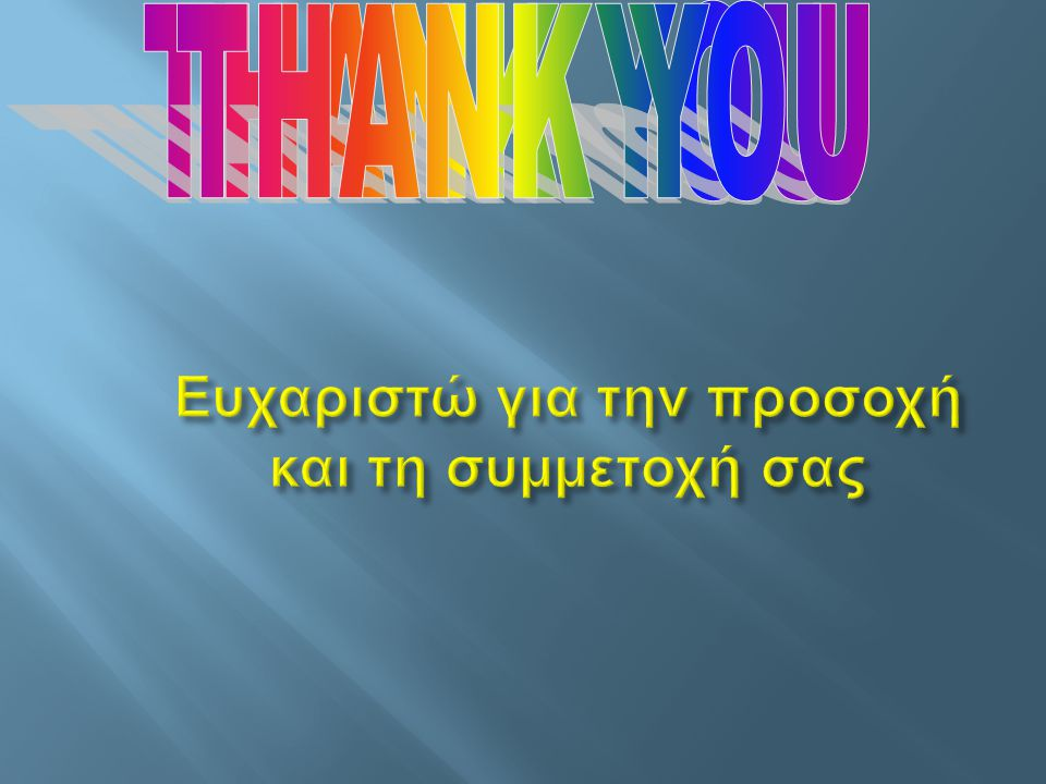 Ευχαριστώ για την προσοχή και τη συμμετοχή σας