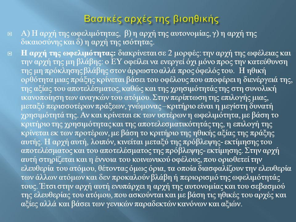 Βασικές αρχές της βιοηθικής