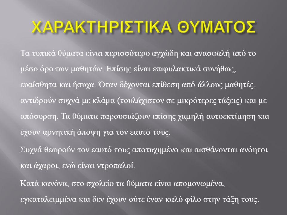 ΧΑΡΑΚΤΗΡΙΣΤΙΚΑ ΘΥΜΑΤΟΣ