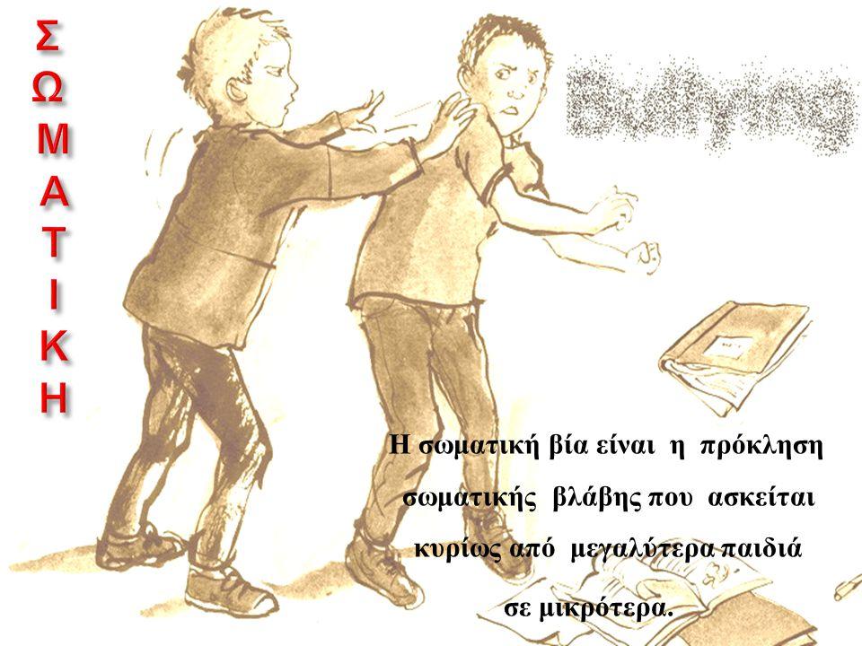 Σ Ω Μ Α Τ Ι Κ Η Η σωματική βία είναι η πρόκληση σωματικής βλάβης που ασκείται κυρίως από μεγαλύτερα παιδιά σε μικρότερα.