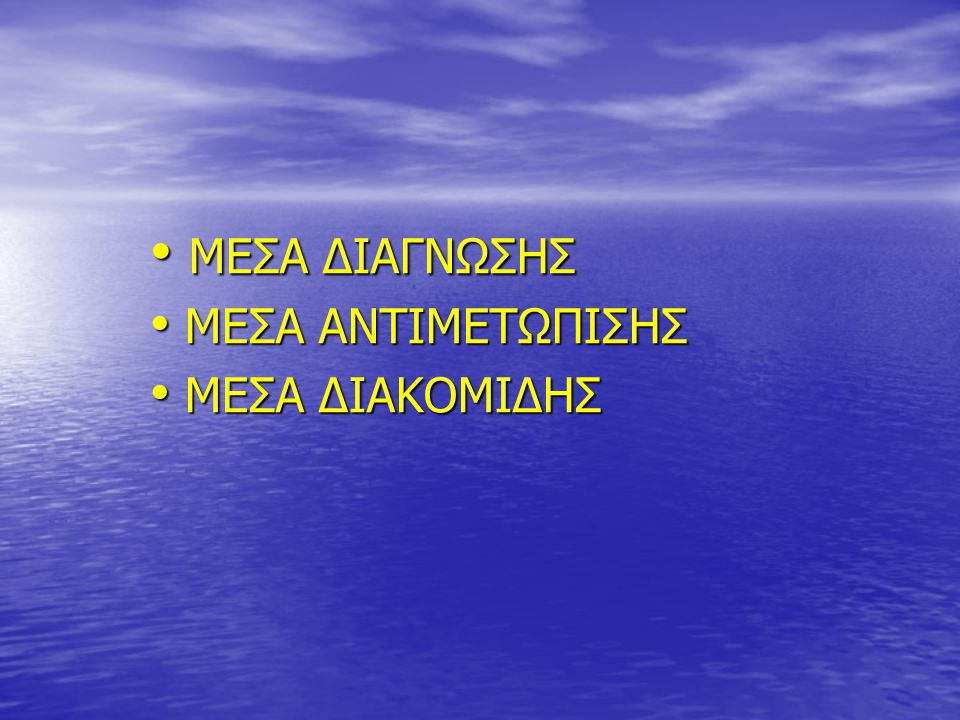 ΜΕΣΑ ΔΙΑΓΝΩΣΗΣ ΜΕΣΑ ΑΝΤΙΜΕΤΩΠΙΣΗΣ ΜΕΣΑ ΔΙΑΚΟΜΙΔΗΣ