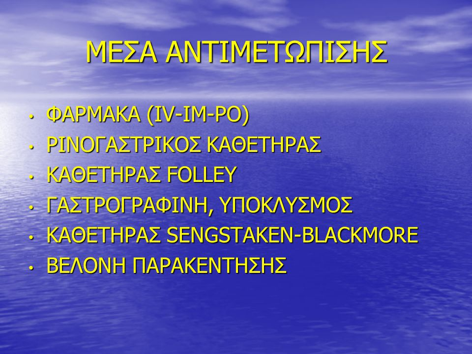 ΜΕΣΑ ΑΝΤΙΜΕΤΩΠΙΣΗΣ ΦΑΡΜΑΚΑ (IV-IM-PO) ΡΙΝΟΓΑΣΤΡΙΚΟΣ ΚΑΘΕΤΗΡΑΣ