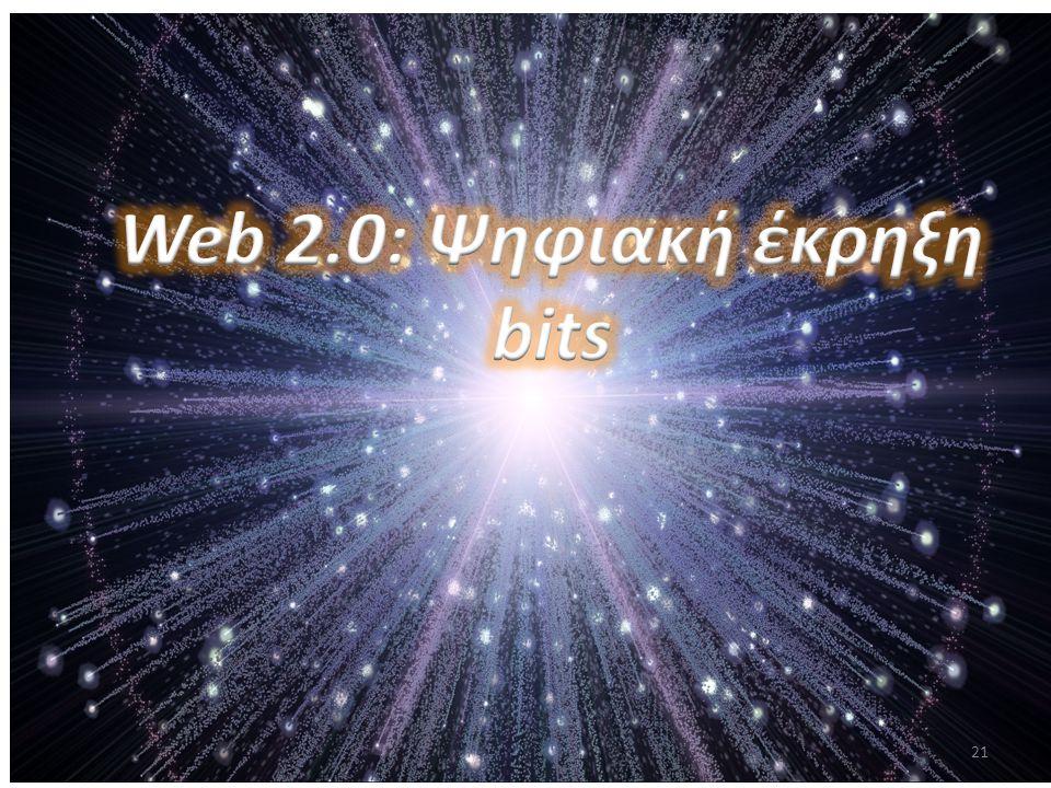 Web 2.0: Ψηφιακή έκρηξη bits