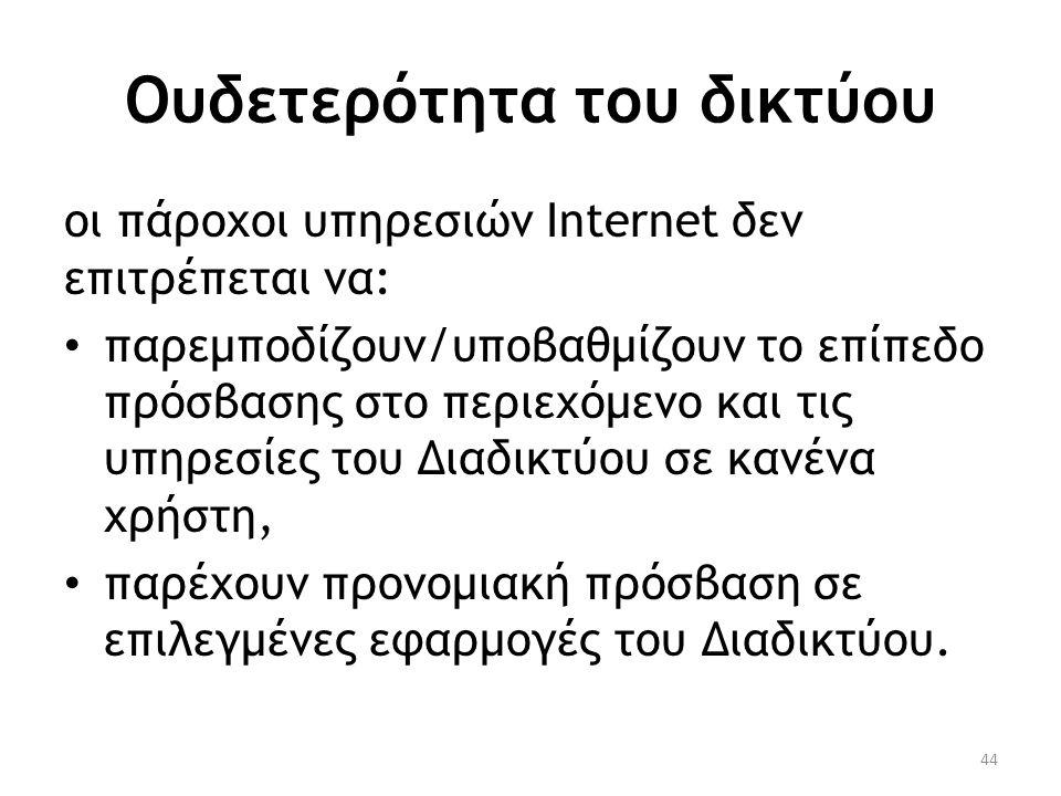 Ουδετερότητα του δικτύου