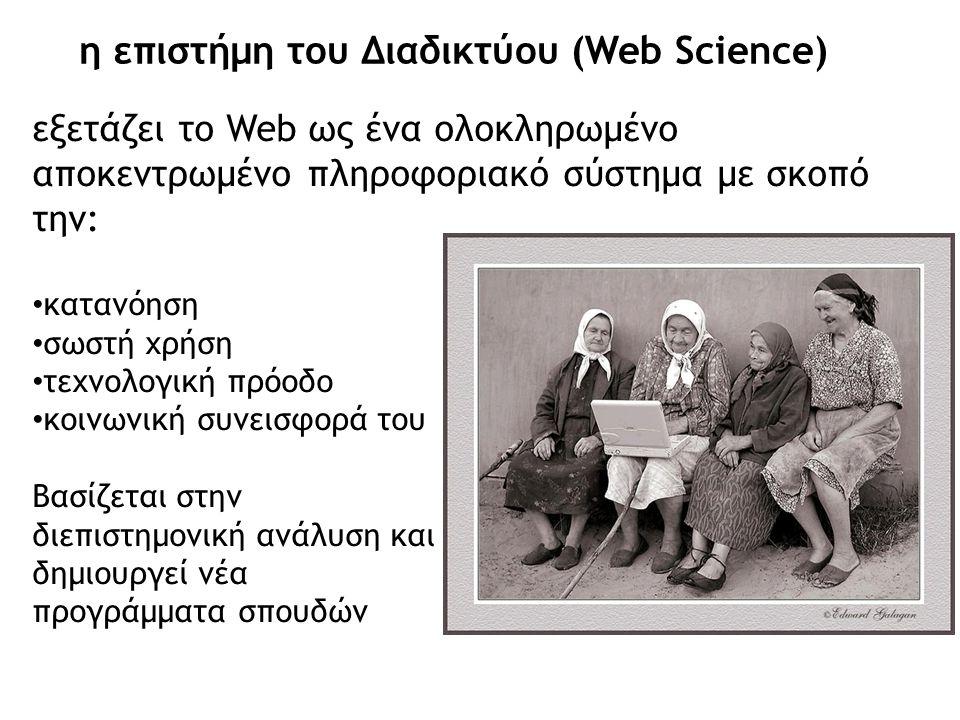 η επιστήμη του Διαδικτύου (Web Science)