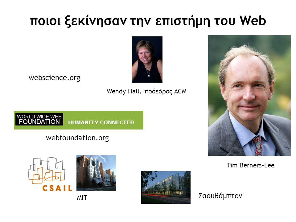 ποιοι ξεκίνησαν την επιστήμη του Web