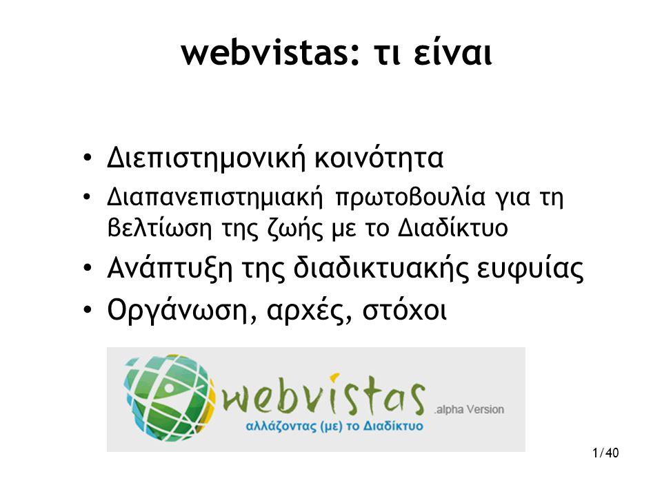 webvistas: τι είναι Διεπιστημονική κοινότητα