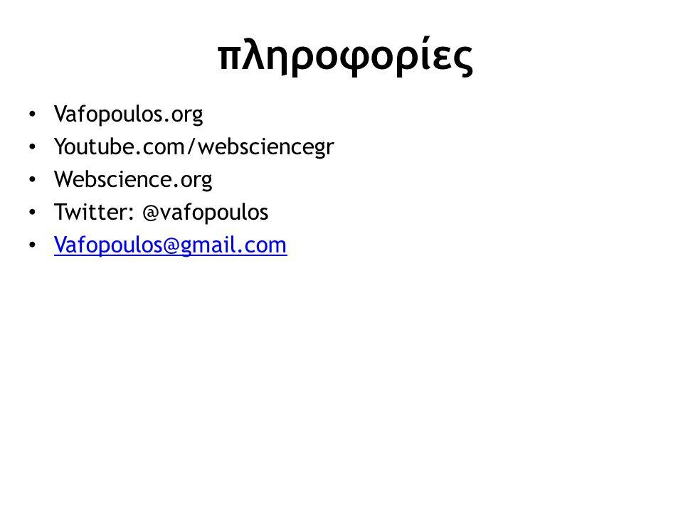 πληροφορίες Vafopoulos.org Youtube.com/websciencegr Webscience.org