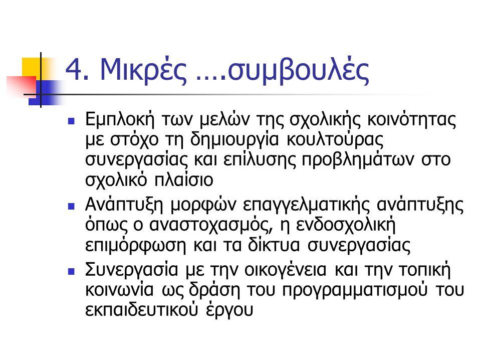 4. Μικρές ….συμβουλές