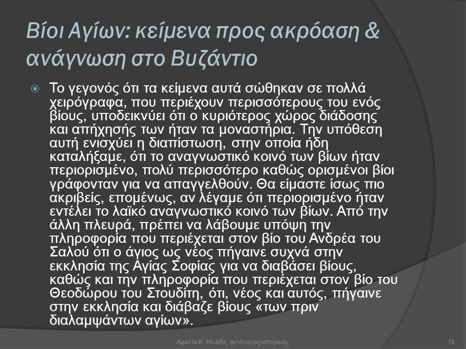 Βίοι Αγίων: κείμενα προς ακρόαση & ανάγνωση στο Βυζάντιο