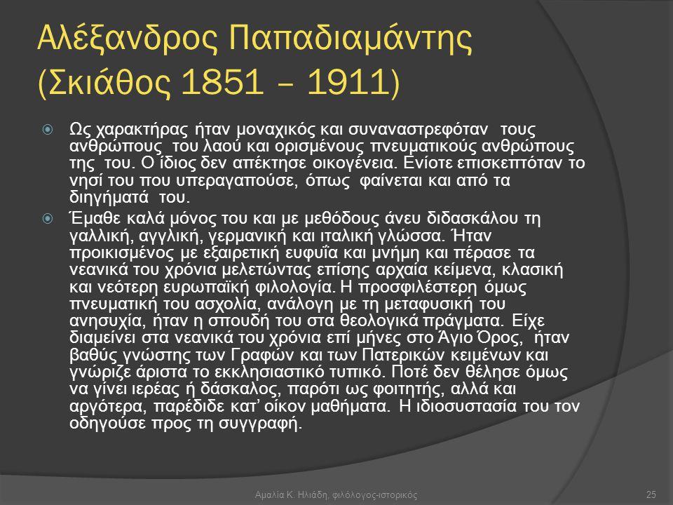 Αλέξανδρος Παπαδιαμάντης (Σκιάθος 1851 – 1911)