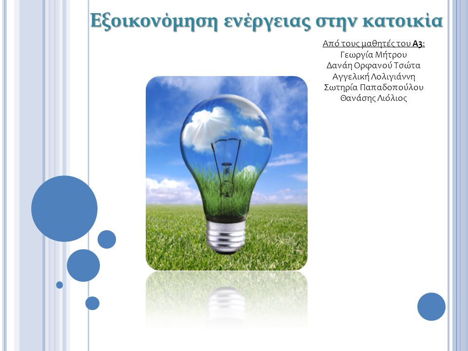 Εξοικονόμηση ενέργειας στην κατοικία