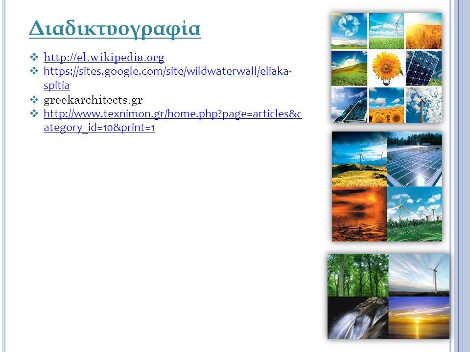 Διαδικτυογραφία http://el.wikipedia.org