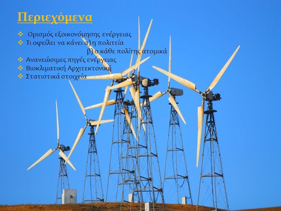 Περιεχόμενα Ορισμός εξοικονόμησης ενέργειας