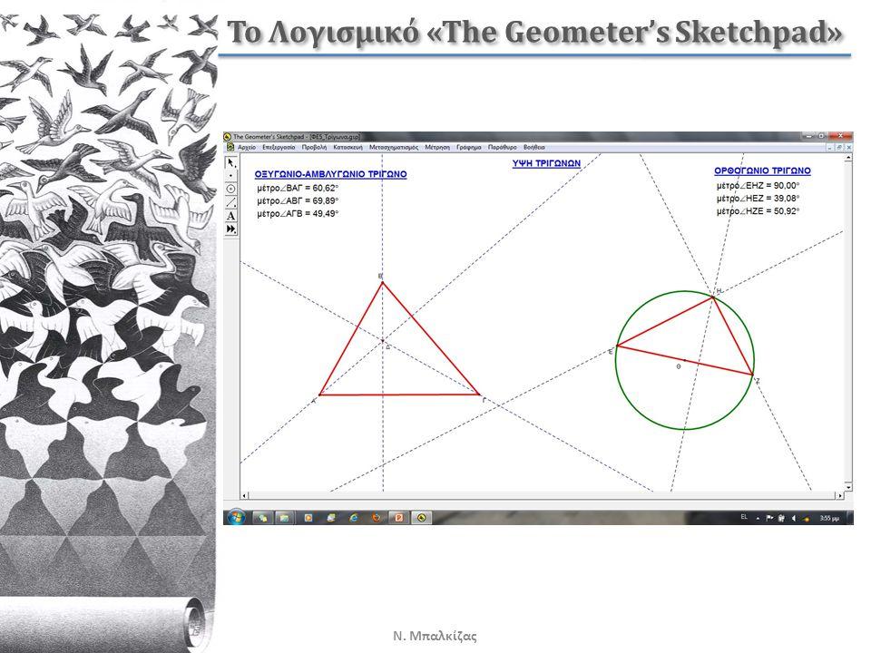 Το Λογισμικό «The Geometer's Sketchpad»