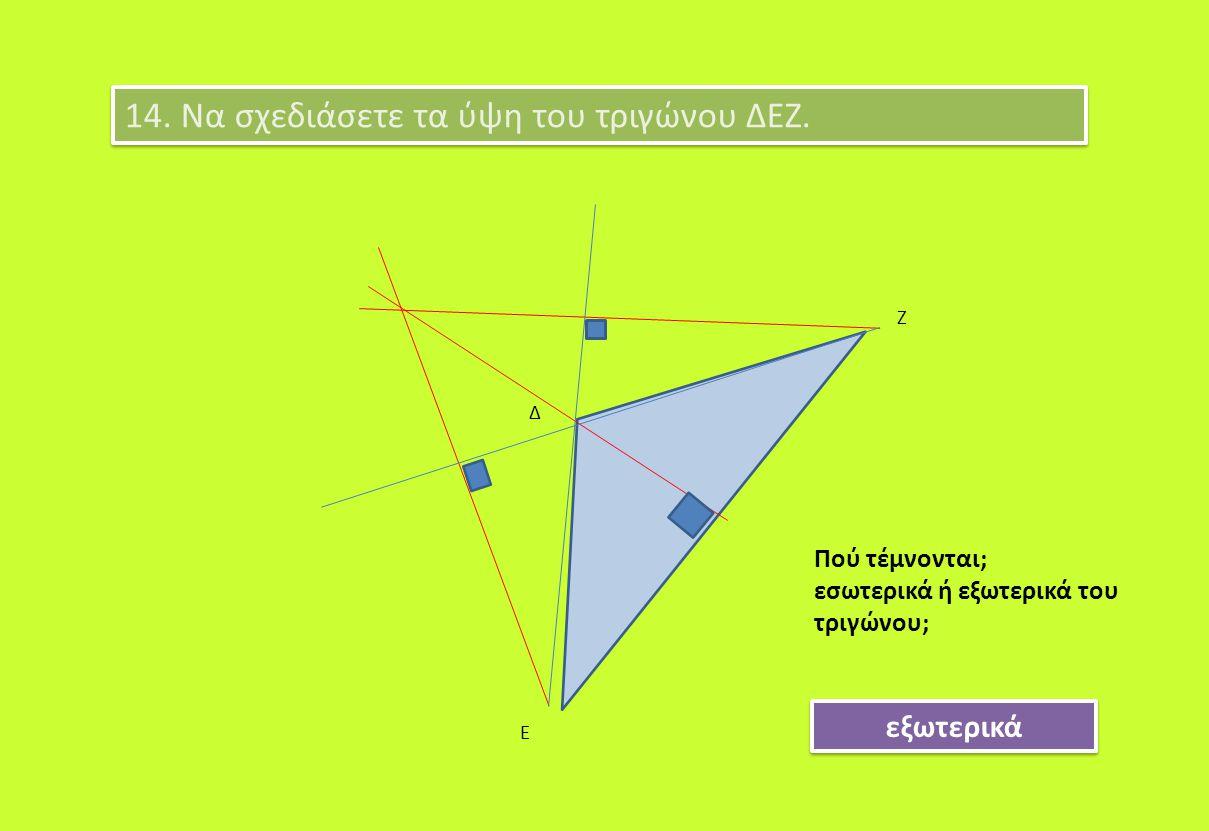 14. Να σχεδιάσετε τα ύψη του τριγώνου ΔΕΖ.