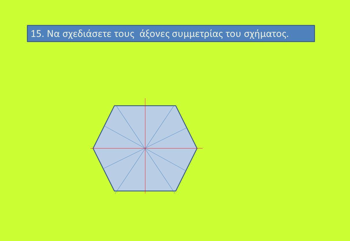 15. Να σχεδιάσετε τους άξονες συμμετρίας του σχήματος.