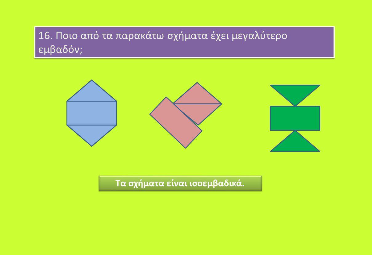 Τα σχήματα είναι ισοεμβαδικά.