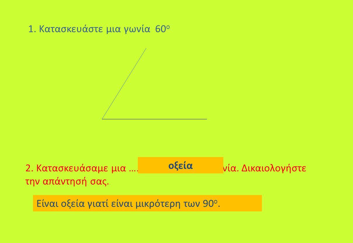 1. Κατασκευάστε μια γωνία 60ο