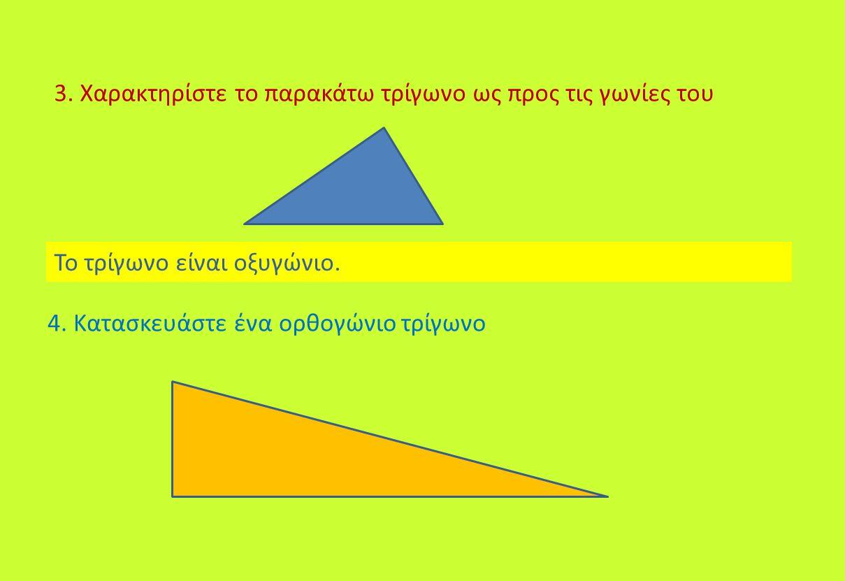 3. Χαρακτηρίστε το παρακάτω τρίγωνο ως προς τις γωνίες του