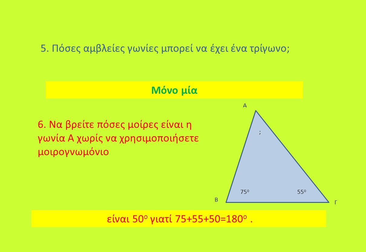 5. Πόσες αμβλείες γωνίες μπορεί να έχει ένα τρίγωνο;