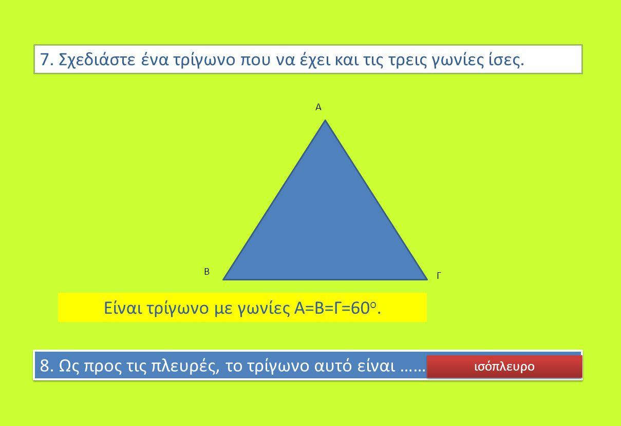 Είναι τρίγωνο με γωνίες Α=Β=Γ=60ο.