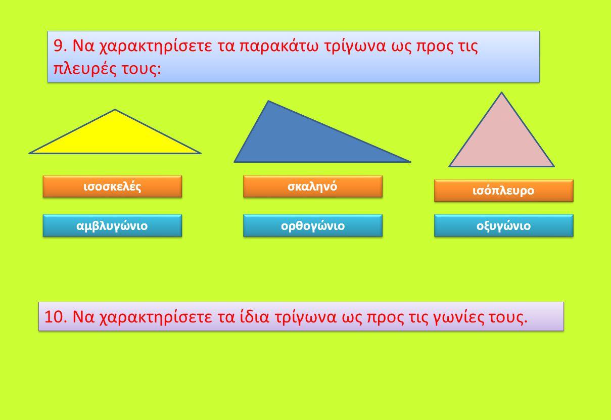9. Να χαρακτηρίσετε τα παρακάτω τρίγωνα ως προς τις πλευρές τους: