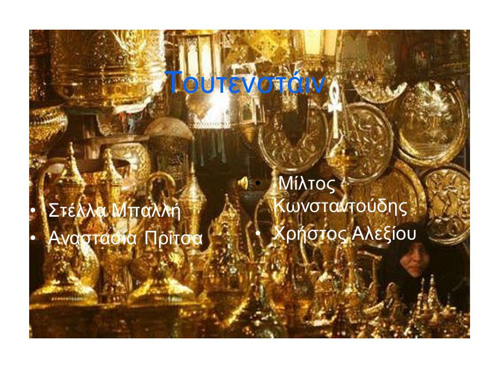 Τουτενστάιν Μίλτος Κωνσταντούδης Στέλλα Μπαλλή Χρήστος Αλεξίου