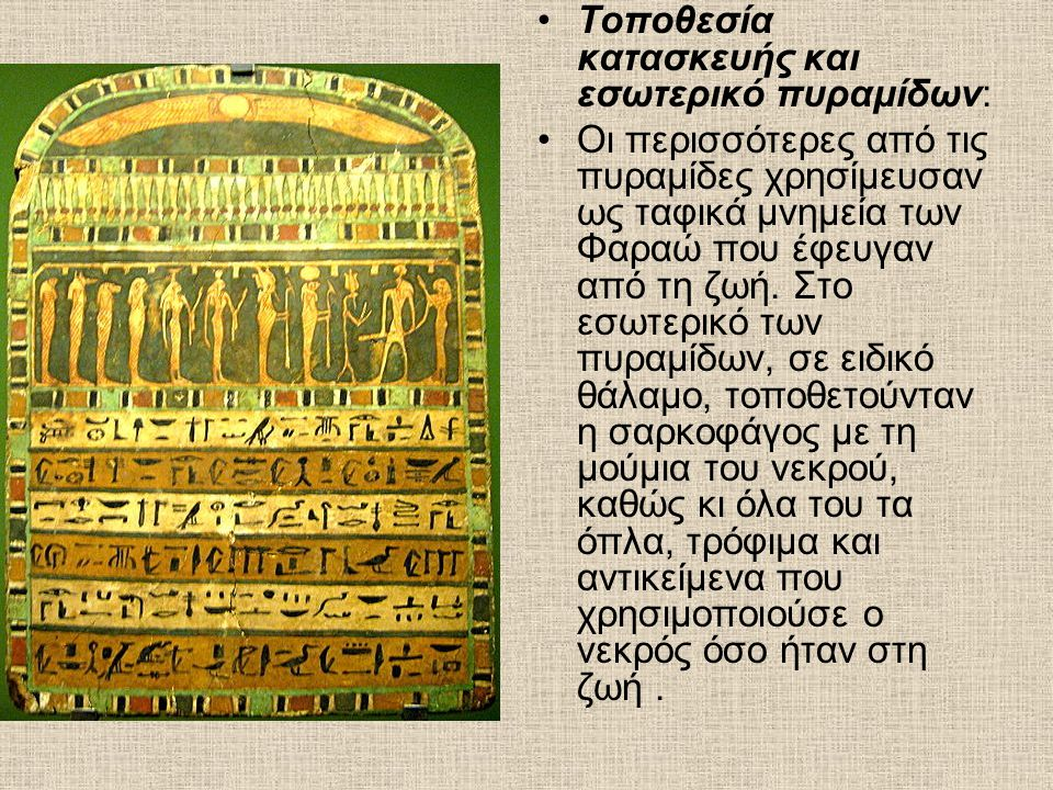 Τοποθεσία κατασκευής και εσωτερικό πυραμίδων: