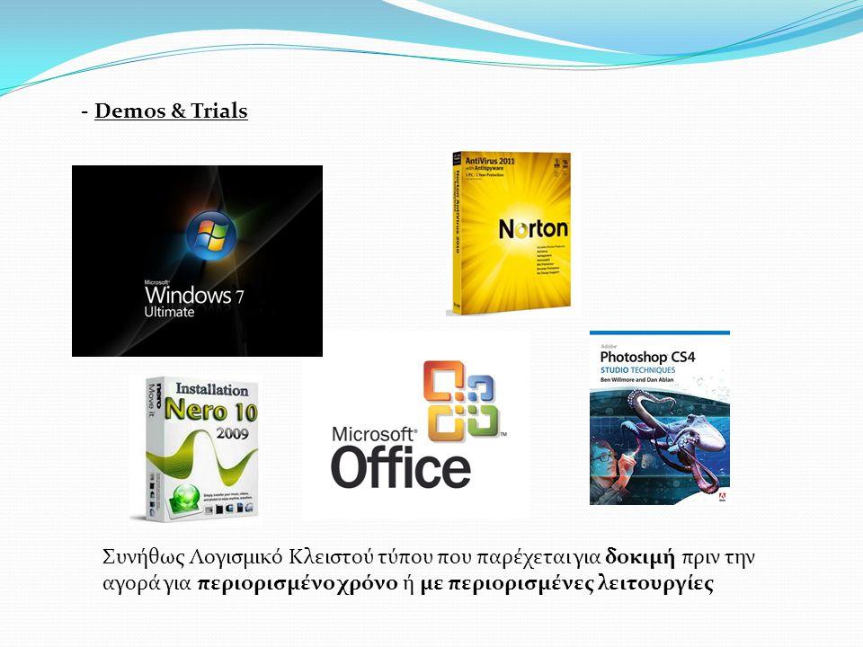 - Demos & Trials Συνήθως Λογισμικό Κλειστού τύπου που παρέχεται για δοκιμή πριν την αγορά για περιορισμένο χρόνο ή με περιορισμένες λειτουργίες.