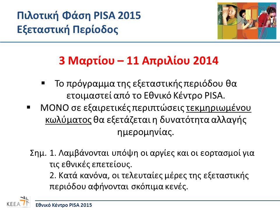 Πιλοτική Φάση PISA 2015 Εξεταστική Περίοδος