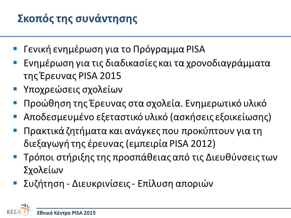 Σκοπός της συνάντησης Γενική ενημέρωση για το Πρόγραμμα PISA