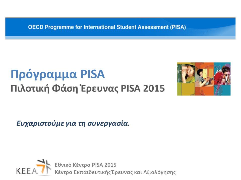 Πρόγραμμα PISA Πιλοτική Φάση Έρευνας PISA 2015