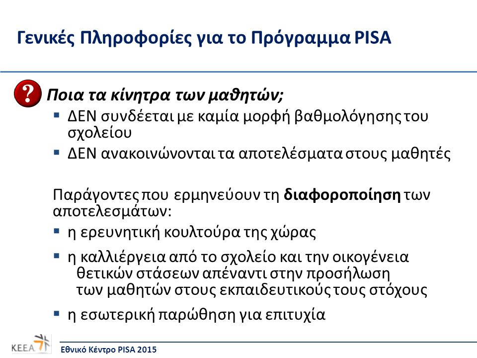 Γενικές Πληροφορίες για το Πρόγραμμα PISA