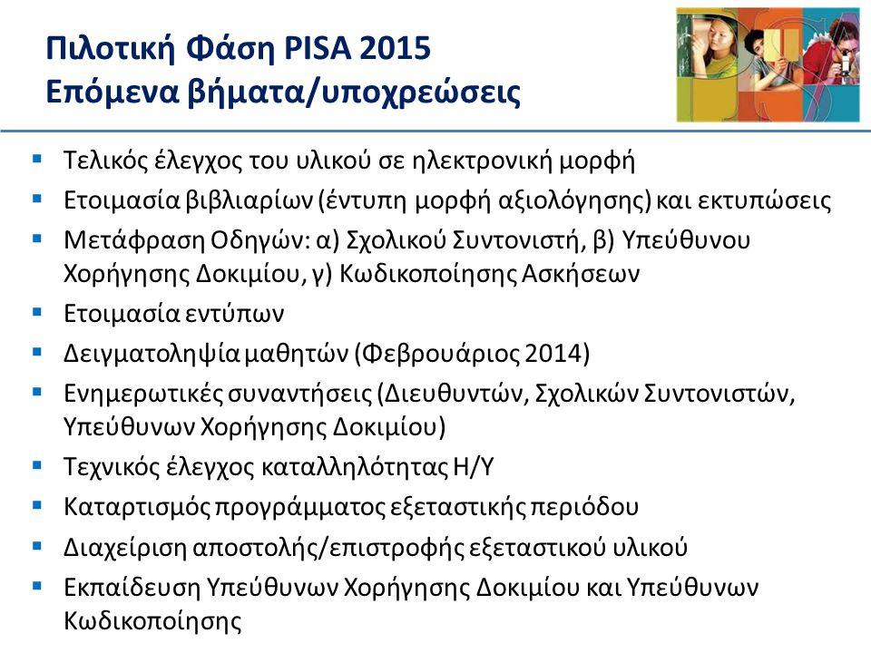 Πιλοτική Φάση PISA 2015 Επόμενα βήματα/υποχρεώσεις