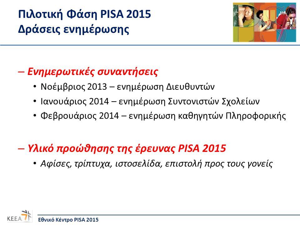 Πιλοτική Φάση PISA 2015 Δράσεις ενημέρωσης